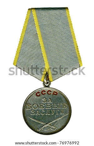 "awards of the USSR ""medal for Military Merit "" isolated - stock photo"