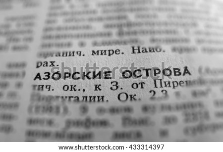 Azores Definition Word Text in Dictionary Page. Shallow depth of field. Russian language. - stock photo
