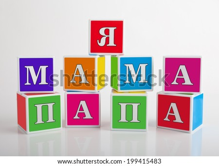 Baby's first words-father, mother and I in Russian, stacked blocks - stock photo