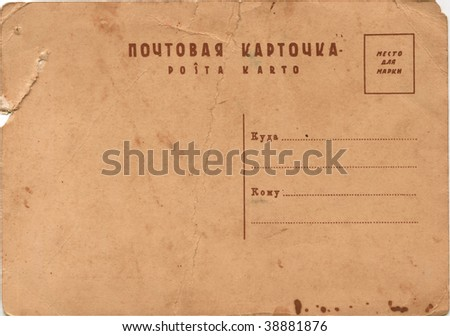 Back of a Russian vintage postcard - stock photo
