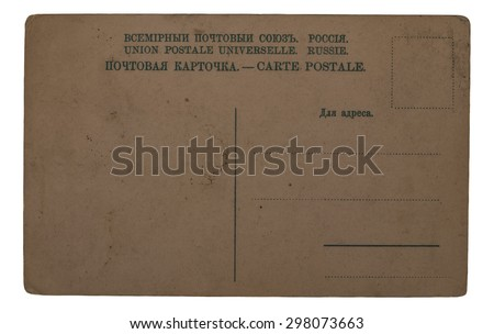 Back of blank postcard. - stock photo
