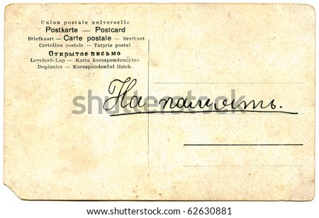 """back side of an antique post card with handwriting on Russian """"For memories"""" isolated on white - stock photo"""