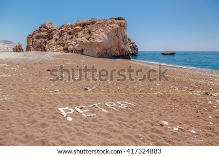 Beach in Petra tou Romiou (The rock of the Greek), Aphrodite's legendary birthplace in Paphos, Cyprus island, Mediterranean Sea. Title Petra from stones. - stock photo
