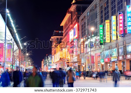 BEIJING, CHINA - APR 1: Wangfujing commercial street at night on April 1, 2013 in Beijing. It is one of the most famous shopping streets in the capital and the host of 280 famous Beijing brands stores - stock photo