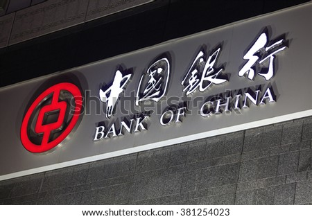BEIJING, CHINA - DECEMBER 20, 2015: Bank of China sign. Bank of China (BOC) is one of the big five state-owned commercial banks of China and it is the second largest lender in China overall. - stock photo