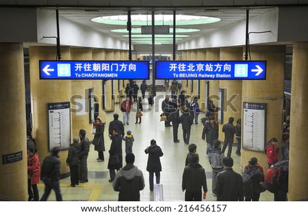 BEIJING,CHINA - DECEMBER 12: Subway station of the underground in Beijing, December 12, 2010 Beijing, China - stock photo