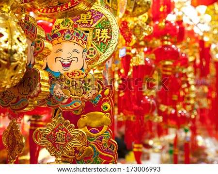 BEIJING, CHINA - JANUARY 19, 2014: Chinese New Year ornaments are displayed in a local market, ahead of the Chinese New Year and spring festival celebrations. - stock photo