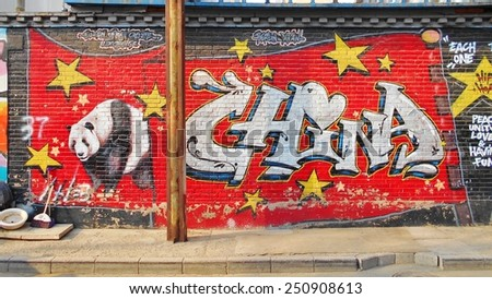 BEIJING, CHINA 16 JANUARY 2015 Located in Dashanzi, in the Chaoyang district of Beijing, the 798 Art Zone (aka Dashanzi Art District) is made up of old factory buildings painted with graffiti art. - stock photo