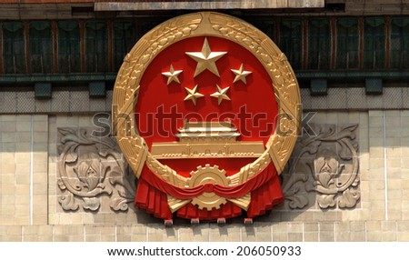 BEIJING, CHINA - JUNE 19: The Great Hall of People on June 19, 2014, Beijing, China. This is the seat of the parliament of China. - stock photo