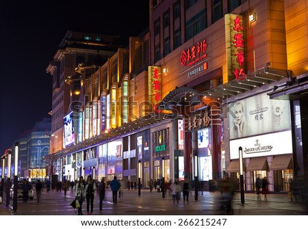 BEIJING, CHINA - MARCH 1, 2015: Shoppers are seen in Wangfujing street at night. Wangfujing is a 700-year-old commercial street; it's about 810 meters long and 40 meters wide.  - stock photo