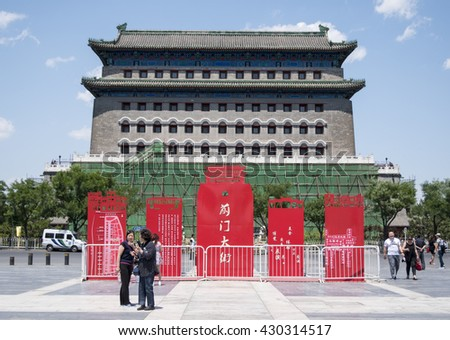 BEIJING, CHINA-May 24, 2016 : Archery Towerof  Zhengyangmen is a gate in Beijing's historic city wall situated to the south of Tiananmen Square and once guarded the southern entry into the Inner City. - stock photo