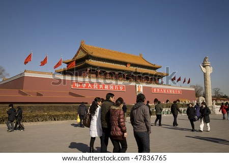 BEIJING, CHINA - NOVEMBER 25: Chinese citizens get together in Tian'anmen Square to celebrate the 60th National Day of PRC November 25, 2009 in Beijing, China. - stock photo