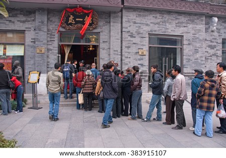 BEIJING, CHINA â?? NOVEMBER 11, 2008: tourists in line to eat the shaomai at Dou Yi Chu Shao Mai restaurant in Qianmen dajie.  The dajie is in one of the oldest and most famous commercial Street.  - stock photo