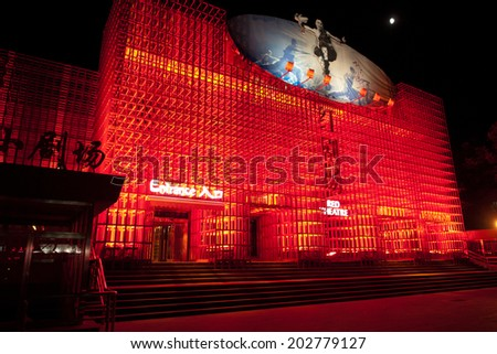BEIJING, CHINA - OCT 14, 2013 : Red Theatre originally known as Chongwen Worker's Cultural Palace Theater. Specializes in traditional Chinese performances, such as The Legend of Kung Fu. - stock photo