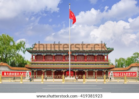 BEIJING-MAY 4, 2016. South Gate of Zhongnanhai, imperial garden housing central headquarters of Communist Party. Xi Jinping carry out of his day-to-day administrative activities inside the compound. - stock photo