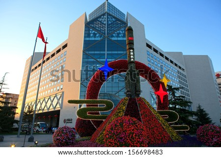 BEIJING-OCT 2: Arrangement of flowers are seen in Beijing's Xidan Commercial Street during National Day holiday on Oct 2, 2013 in Beijing, China. China's celebrates 64th anniversary of founding - stock photo