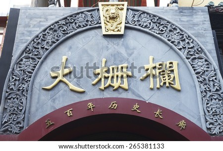 BEIJING - OCT 17: Street sign of Dazhalan Market on Oct 17, 2014, Beijing, China. This is famous business street outside Qianmen, one of the largest traditional market in Beijing.