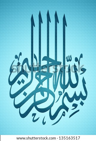 Quran calligraphy stock photos images pictures Bismillah calligraphy pictures