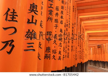 Bright orange gates at Fushimi Inari Taisha shrine in Kyoto, Japan - stock photo