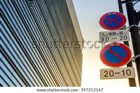 Building and Blue Red forbidden traffic sign in sunset time - stock photo