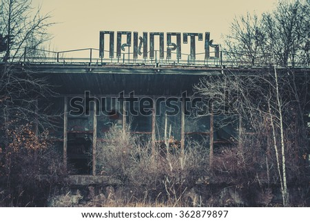 """Building berth city """"of Pripyat"""" with the city on the roof, the exclusion zone, Pripyat, Chernobyl, the explosion at the reactor - stock photo"""