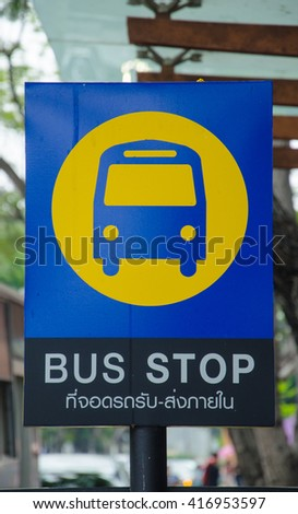 bus stop sign on post pole - stock photo