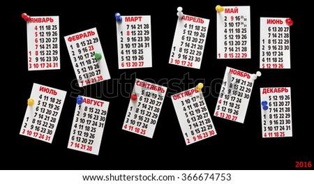 Calendar for 2016 on black background - stock photo