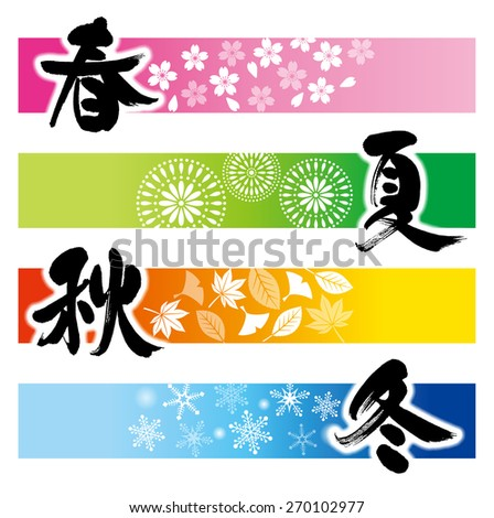 """Calligraphy of """"Spring and summer and autumn and winter"""".Japanese. / Illustration in four seasons. - stock photo"""