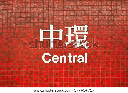 Central MTR sign, a busy interchange hub that serves the main commercial and business districts, Kowloon, Hong Kong - stock photo