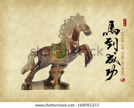 Ceramic horse souvenir on old paper,traditional chinese calligraphy art means success with horse, 2014 is year of the horse - stock photo