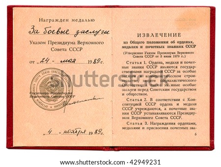 certificate to the medals - stock photo