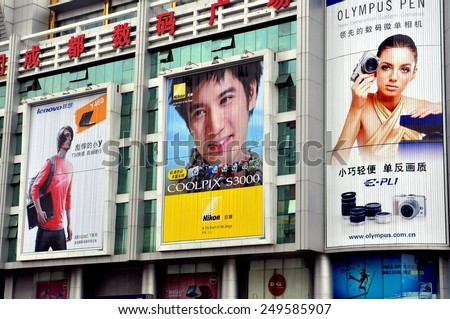 Chengdu, China - October 31, 2010:  Billboards advertising Lenovo, Nikon, and Olympus products cover the facade at the Digital Square shopping mall on Renmin Road South - stock photo
