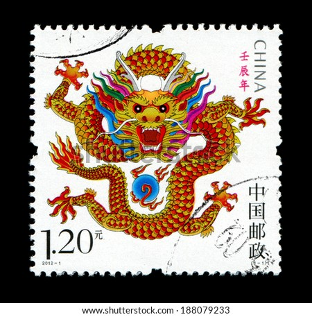 CHINA - CIRCA 2012: A postage stamp printed in China shows 2012 Lunar Year of the Dragon.The Dragon is one of the 12-year cycle of animals which appear in the Chinese zodiac,circa 2012.  - stock photo