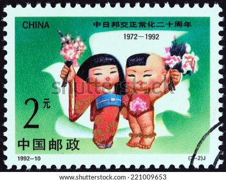 """CHINA - CIRCA 1992: A stamp printed in China from the """"20th anniversary of normalization of diplomatic relations with Japan """" issue shows Japanese Girl and Chinese Boy, circa 1992.  - stock photo"""