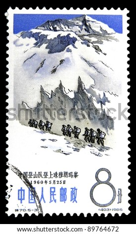"""CHINA - CIRCA 1965: A stamp printed in China shows a Mountaineers and Mountain with the inscription """"Tschoma-Lungma (Maunt Everest) (8862 m), 5/25/1960"""" from the series """"Mountaineering"""", circa 1965 - stock photo"""
