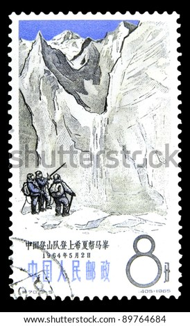 """CHINA - CIRCA 1965: A stamp printed in China shows a Mountaineers and Mountain with the inscription """"Shisha Pangma (8012 m) climbed 05/02/1964"""" from the series """"Mountaineering"""", circa 1965 - stock photo"""