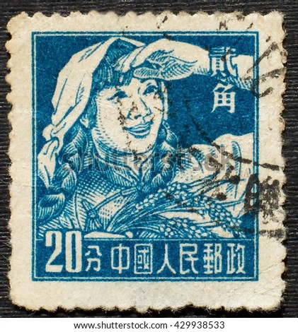 CHINA - CIRCA 1955: A stamp printed in China shows a worker woman, circa 1955 - stock photo
