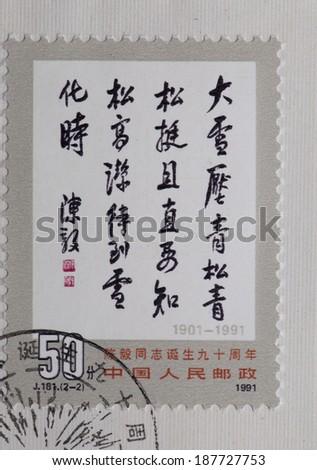 CHINA - CIRCA 1991:A stamp printed in China shows image of CHINA 1991 J181 90th Ann of Birth Comrade Chen Yi,circa 1991 - stock photo
