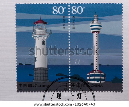 CHINA - CIRCA 2006:A stamp printed in China shows image of China 2006-12 Modern Ligthouses Stamps,circa 2006 - stock photo