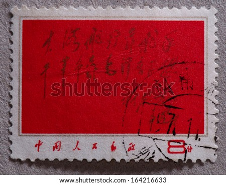 CHINA - CIRCA 1967:A stamp printed in China shows image of sailing the sea depends on helmsman making revolution depends on Mao zedong thought by Lin biao,circa 1967 - stock photo