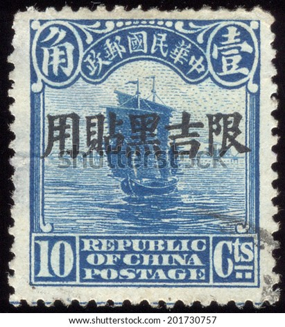 CHINA - CIRCA 1914: A stamp printed in China (Taiwan), is depicted Junk (postage stamp printed in Beijing), circa 1914 - stock photo