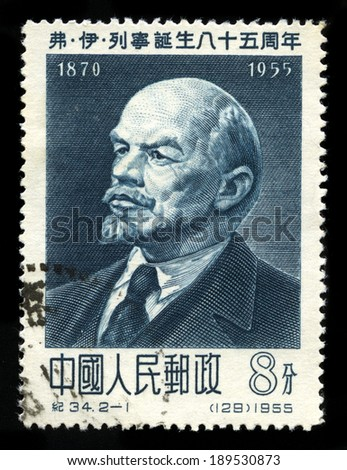 CHINA, CIRCA 1955 - A vintage Chinese Postage Stamp displaying a portrait of Communist Ex Leader of the Soviet Union, Vladimir Lenin, circa 1955. - stock photo