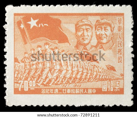 CHINA - CIRCA 1949: Stamp printed by China celebrating the Victory of Civil War 1927 - 1949 / Mao Zedong circa 1949 - stock photo