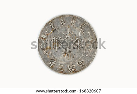 China 100 years ago the ancient currency, COINS of qing dynasty - stock photo