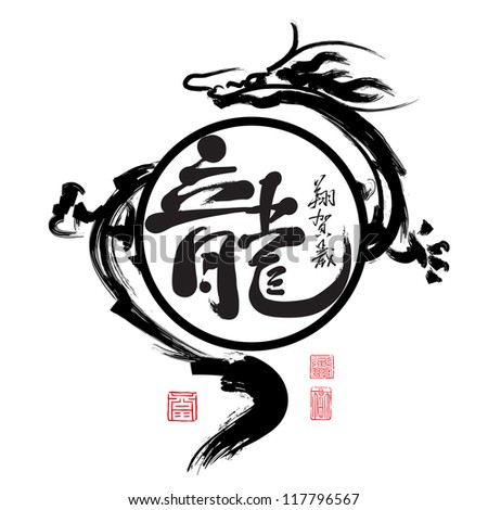 Chinese Calligraphy for the Year of Dragon Translation: Blessing of the Flying Dragon - stock photo