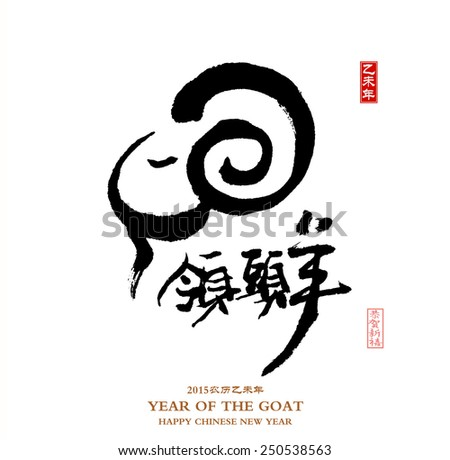 Chinese calligraphy for Year of the goat 2015,seal mean good bless for new year - stock photo