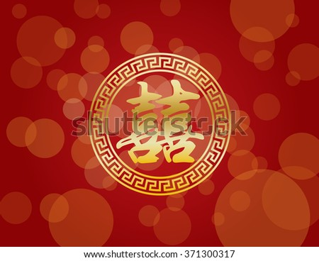 Chinese Calligraphy Gold Ink Brush Wedding Double Happiness Text in Circle on Red Background Raster Illustration - stock photo