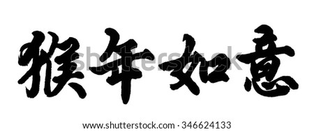 Chinese calligraphy 2016 Translation: monkey,Red stamps which Translation: good bless for new year - stock photo