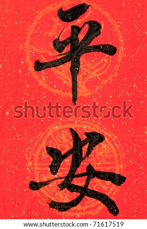 "Chinese character for ""good fortune and peace"" - stock photo"