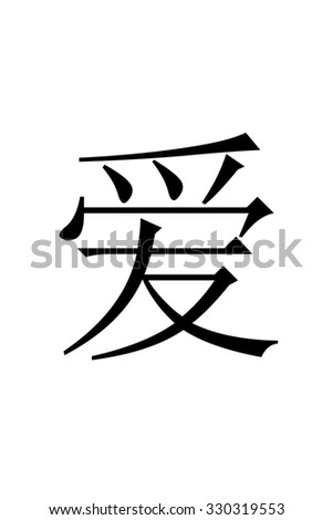 Chinese character LOVE in black on white background. - stock photo